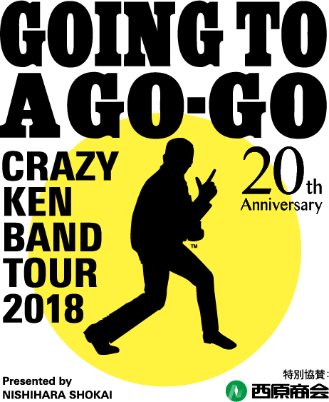 クレイジーケンバンド CRAZY KEN BAND TOUR 2018 GOING TO A GO-GO Presented by NISHIHARA SHOKAI