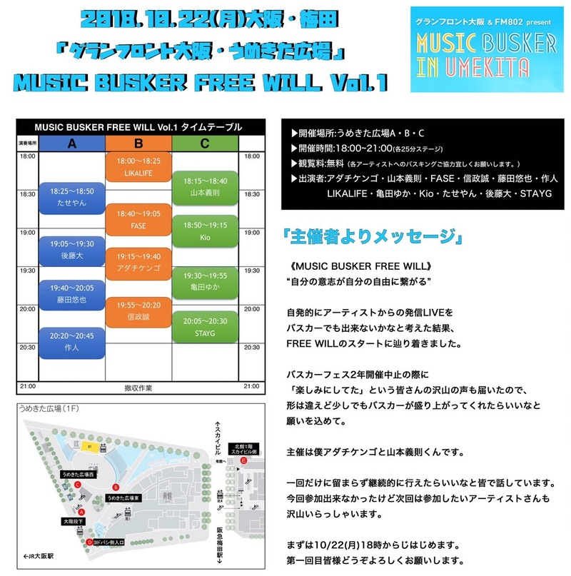『MUSIC BUSKER FREE WILL Vo.1』開催します☆
