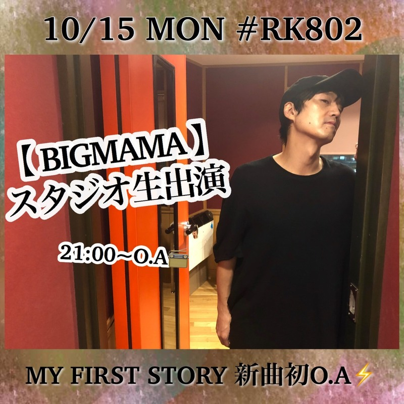 #BIGMAMA(@BIGMAMAofficial)生出演 & MY FIRST STORY(@MyFirstStory_of)新曲初O.A♪ #RK802