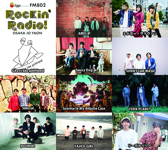 The Future in Our Hands Coming Up 2018 Presented by 「ROCK KIDS 802-YUME GO AROUND-」&「Eggs」