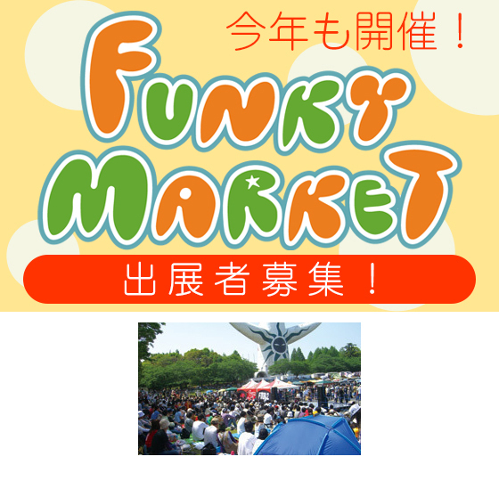 FM802 30PARTY FUNKY MARKET