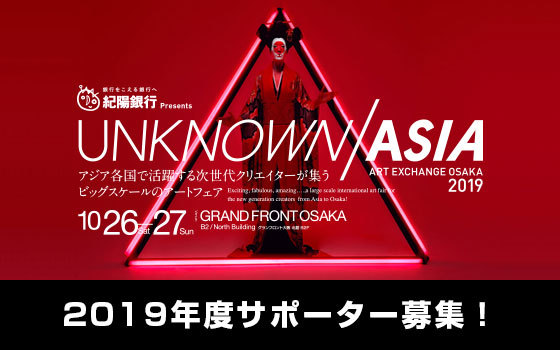 紀陽銀行 presents UNKNOWN ASIA Art Exchange Osaka 2019サポーター募集