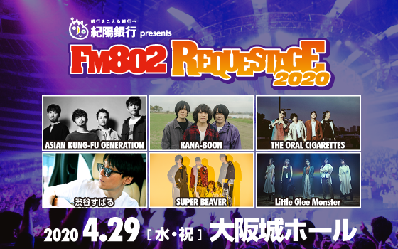 FM802,30PARTY,Special,Live,紀陽銀行,presents,REQUESTAGE,2019