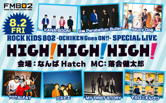 FM802,30PARTY,ROCK KIDS 802,OCHIKEN Goes ON,HIGH! HIGH! HIGH!