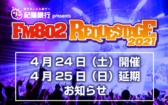 FM802,SPECIAL LIVE,紀陽銀行,REQUESTAGE,2021